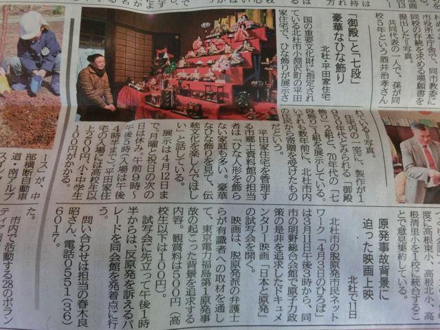 4年目の3月11日は明野で_f0019247_13331968.jpg