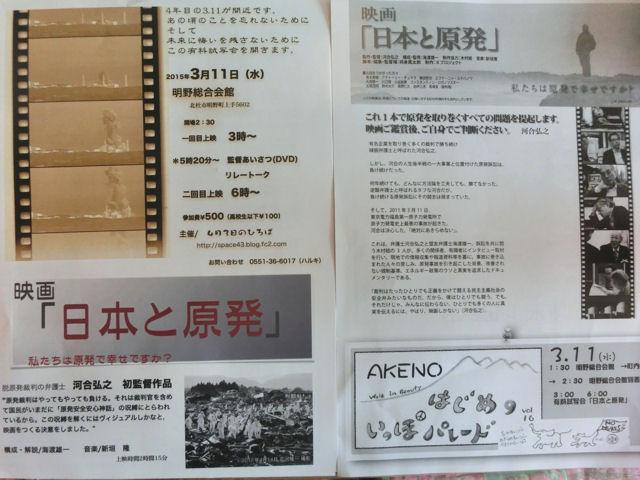 4年目の3月11日は明野で_f0019247_14385899.jpg