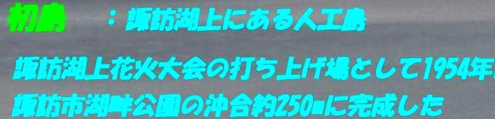 <2014年4月>諏訪探訪②:諏訪湖・茅野の縄文遺跡探訪レビュー_c0119160_1124727.jpg