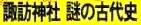 <2014年4月>諏訪探訪②:諏訪湖・茅野の縄文遺跡探訪レビュー_c0119160_1143883.jpg