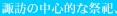 <2014年4月>諏訪探訪②:諏訪湖・茅野の縄文遺跡探訪レビュー_c0119160_9323440.jpg