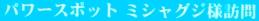 <2014年4月>諏訪探訪②:諏訪湖・茅野の縄文遺跡探訪レビュー_c0119160_9554460.jpg