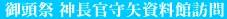 <2014年4月>諏訪探訪②:諏訪湖・茅野の縄文遺跡探訪レビュー_c0119160_9562775.jpg