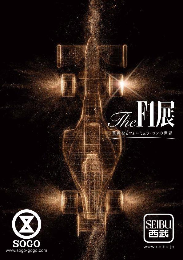 『GOLD』×『LEON』×HONDA☆「The eve of F1 エキサイティングナイト」。。。꒰ღ˘◡˘ற✯*☪*† _a0053662_2172656.jpg