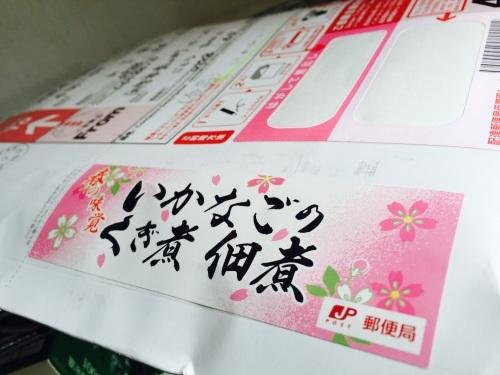 An annual gift from Kansai._c0153966_13174059.jpg