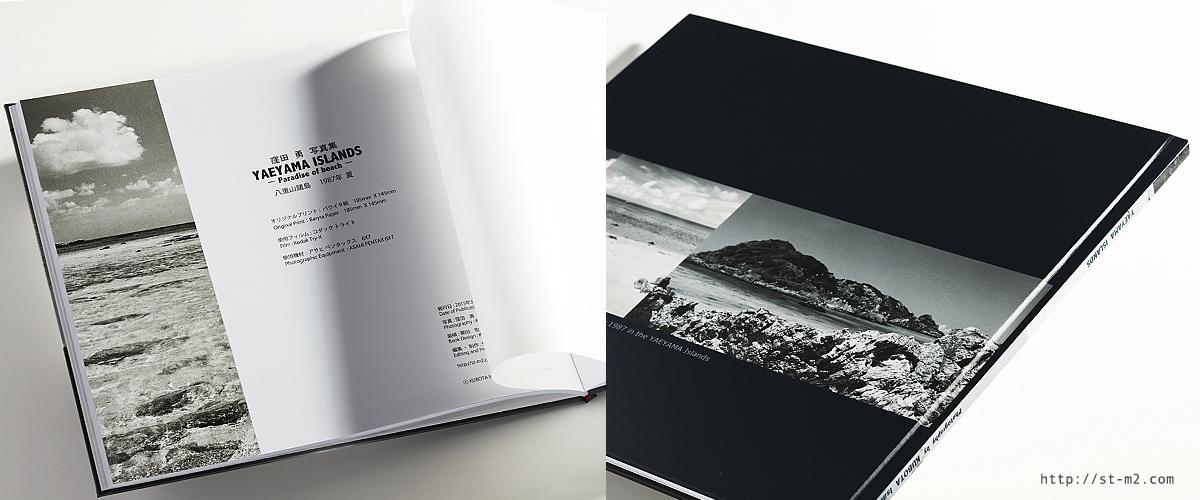 art+books で八重山諸島のフォトブックを作りました_a0002672_16111328.jpg