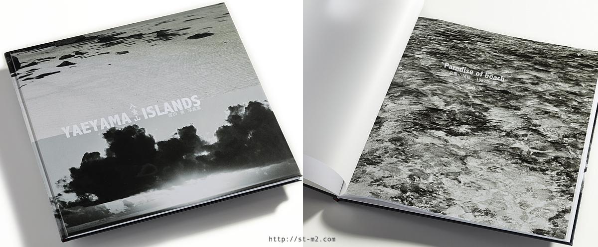 art+books で八重山諸島のフォトブックを作りました_a0002672_1694662.jpg