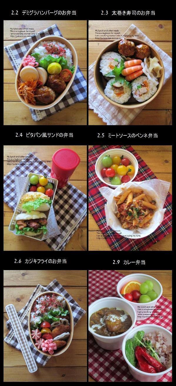 2015年2月のお弁当一覧♪_e0274872_23484648.jpg