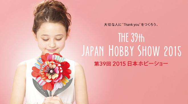 第39回2015日本ホビーショーに出展させていただきます_b0173176_15065273.png