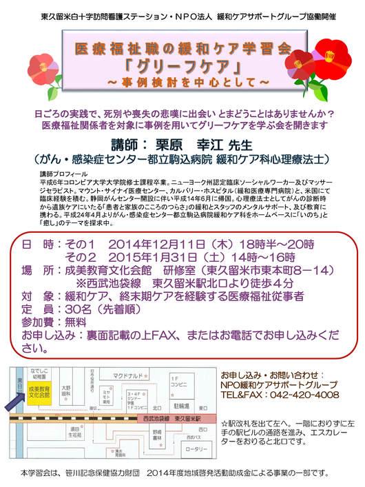 緩和ケア学習会 同時開催_e0167087_5345061.jpg