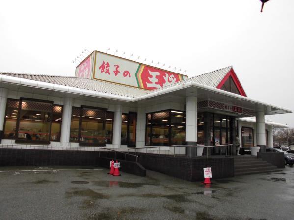 餃子の王将      多田店_c0118393_16492351.jpg
