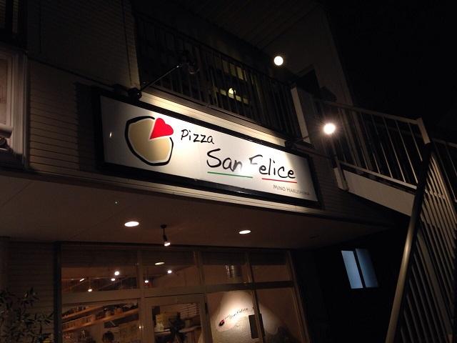 ピザとお寿司_c0179841_1855629.jpg
