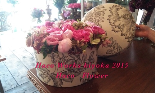 Haco  Flower_f0163575_15102254.jpg