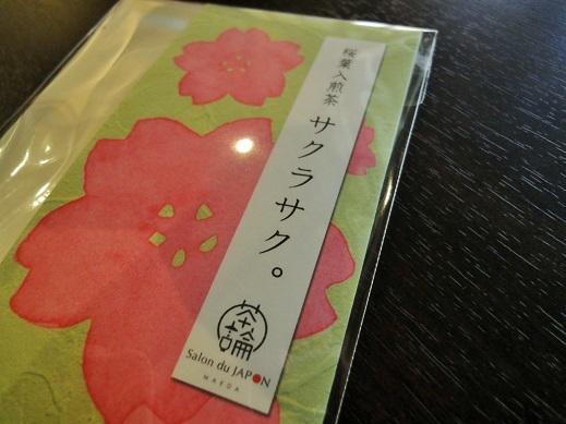 桜葉入り サクラサク。登場_c0335087_18234680.jpg
