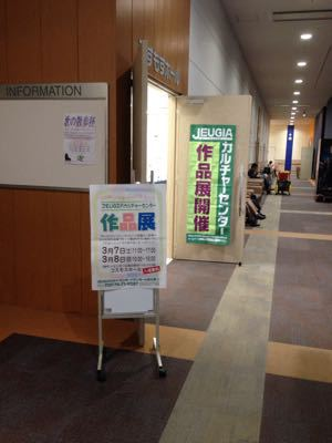 JEUGIAカルチャー合同作品展〜高の原造形教室〜_f0215199_1943037.jpg