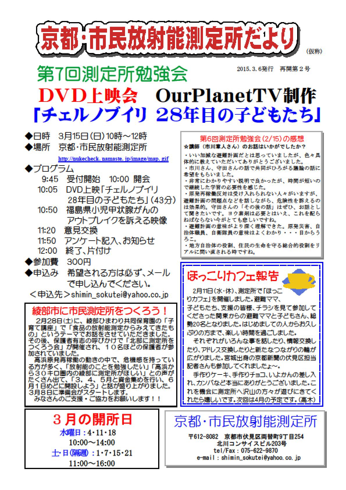【お知らせ】京都・市民放射能測定所だよりNO2_c0233009_1115534.png