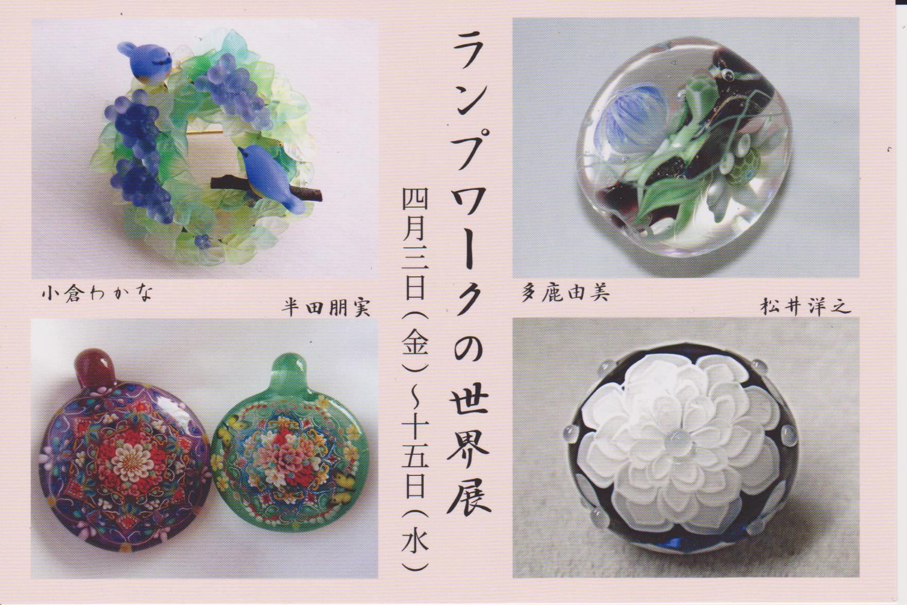 悠遊舎ぎゃらりぃさんの作品展_a0163516_22115013.jpg