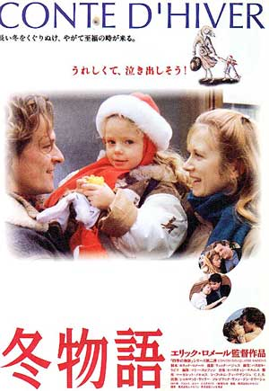 エリック・ロメール監督 映画『冬物語』をみる_b0074416_21592151.jpg