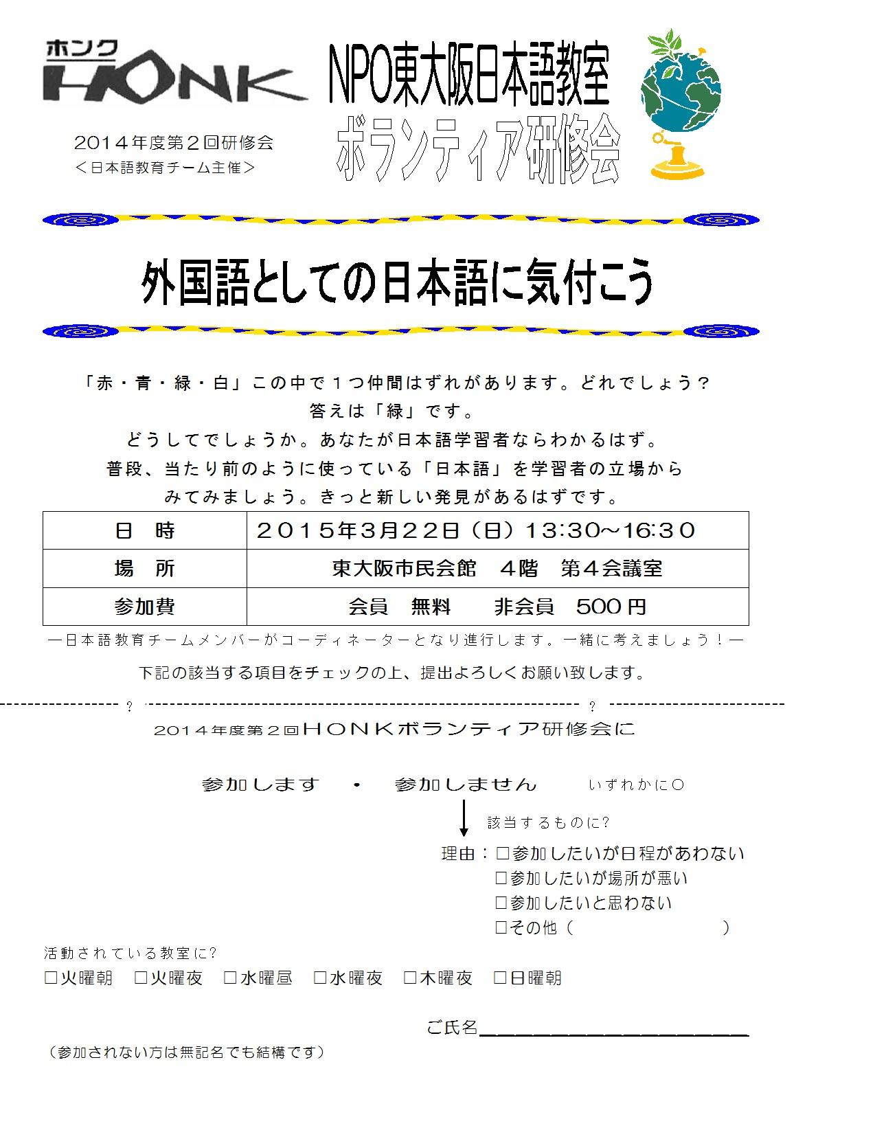 第2回研修会の開催お知らせ_e0175020_1264044.jpg