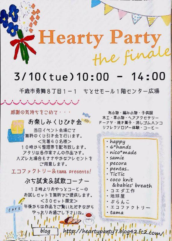 明日はついにHearty Partyファイナルが開催されます。_c0227522_15494533.jpg