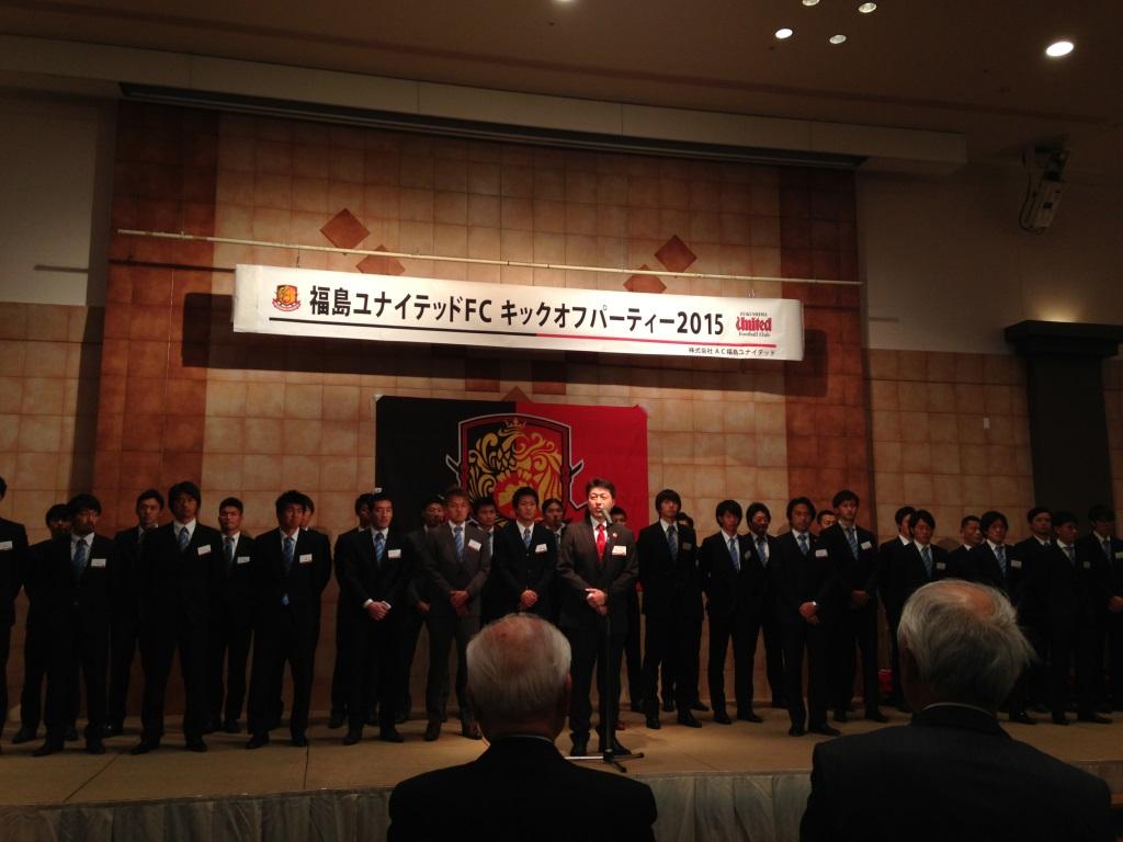 『 福島ユナイテッドFC キックオフパーティー2015 』_f0259324_1485437.jpg