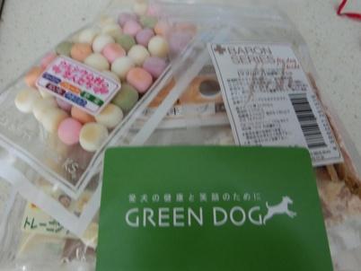 犬用お菓子 バゥ_d0084229_5555510.jpg