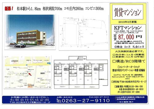 松本市庄内 マンション完成します_e0180332_16413556.jpg