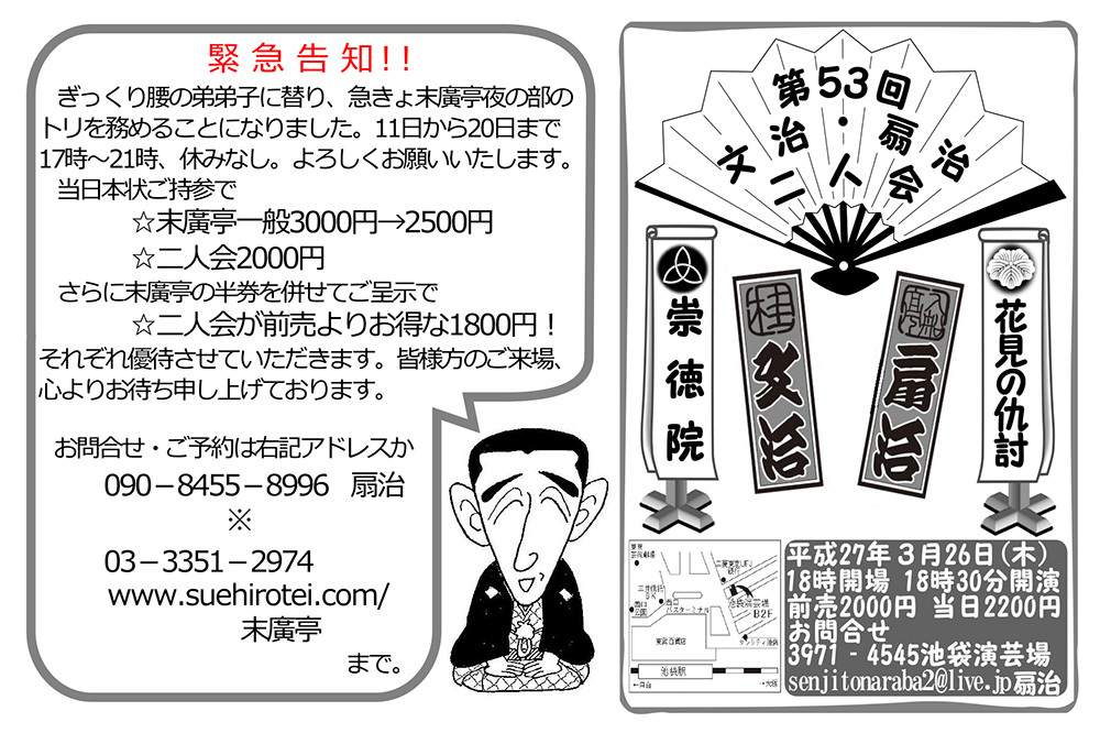 【緊急告知】末廣亭3月中席夜の部_a0022750_09400426.jpg
