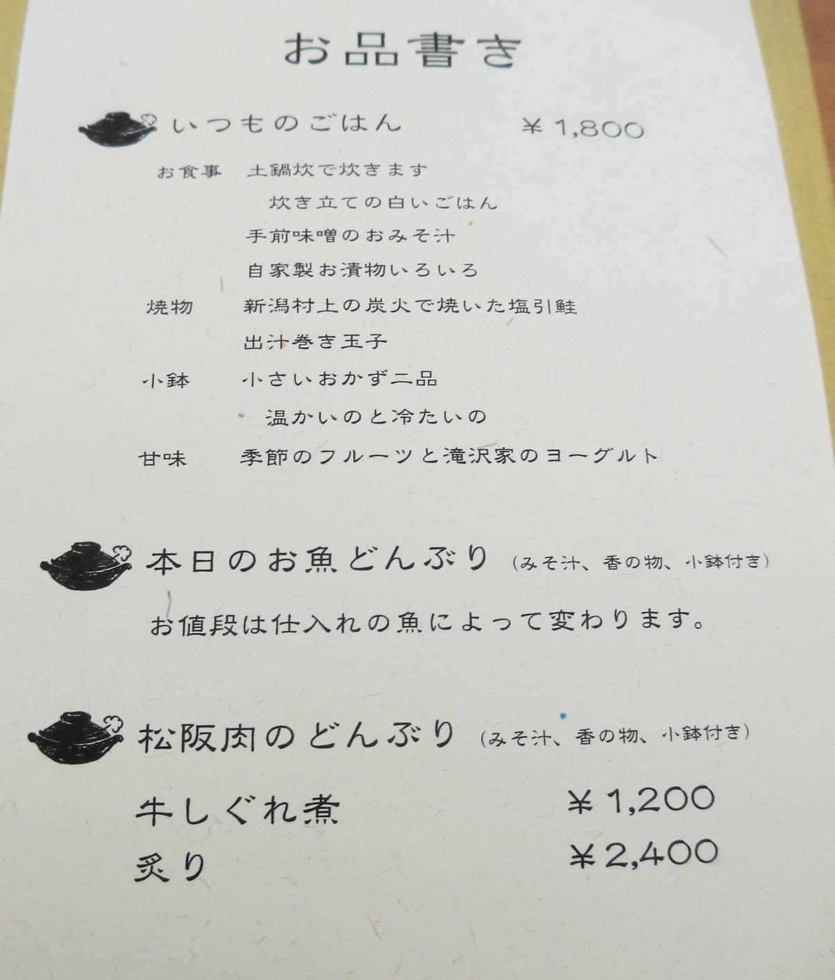 朝食&ブランチ☆食堂 takizawa NEW OPEN!@追分_f0236260_18352242.jpg