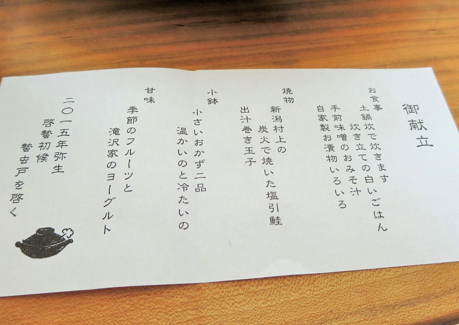 朝食&ブランチ☆食堂 takizawa NEW OPEN!@追分_f0236260_1837205.jpg