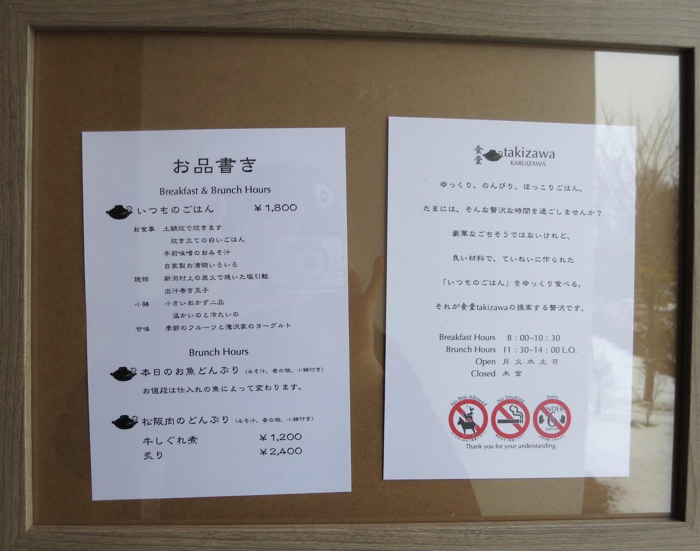 朝食&ブランチ☆食堂 takizawa NEW OPEN!@追分_f0236260_2064100.jpg