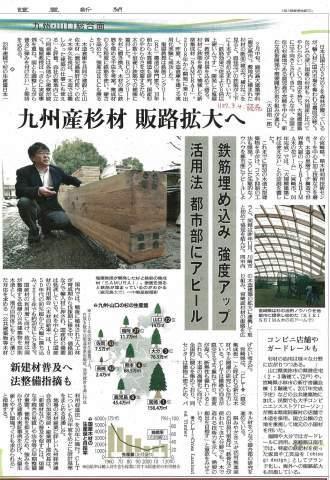 九州産の杉材 販路拡大へ_f0138874_20464015.jpg