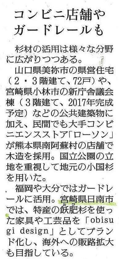 九州産の杉材 販路拡大へ_f0138874_20464151.jpg