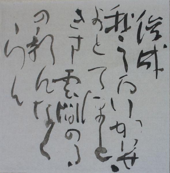 俊成_c0169176_8261139.jpg