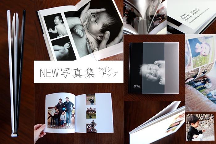 写真集制作 NEWラインナップ☆_d0170980_17340138.jpg