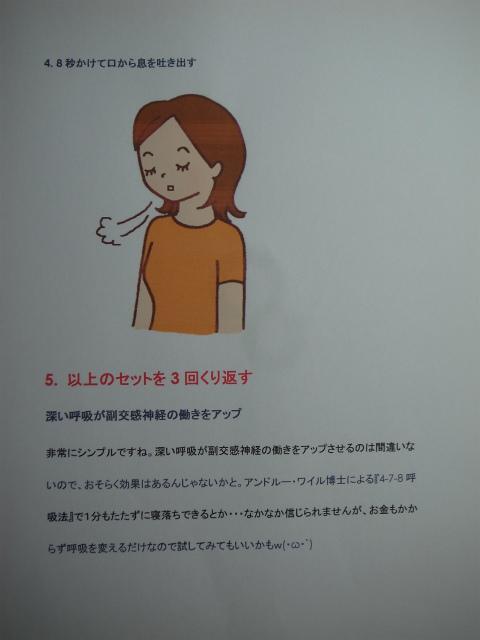 睡眠法・覚醒法_f0059988_18143059.jpg