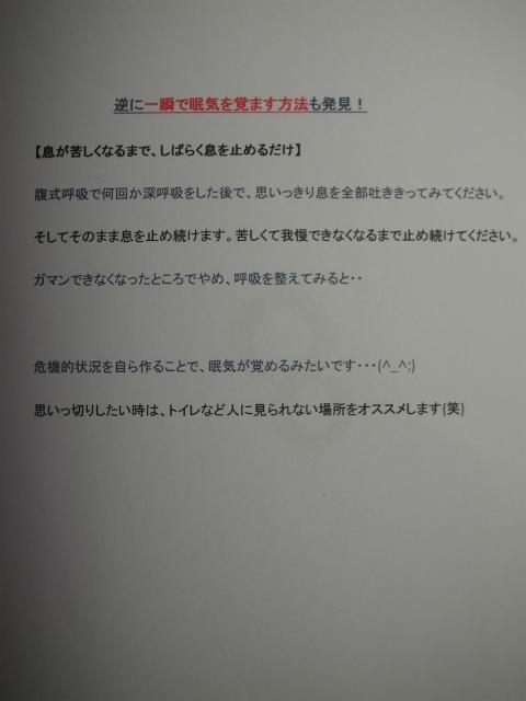 睡眠法・覚醒法_f0059988_18144665.jpg