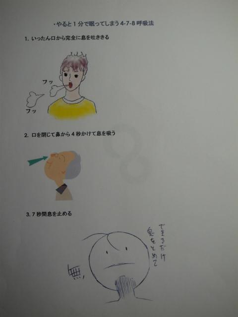 睡眠法・覚醒法_f0059988_1814676.jpg