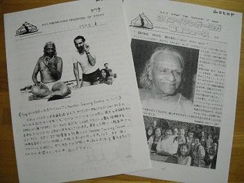 短期連載「協会ニュースレターの歴史・その5」_a0274392_01102142.jpg