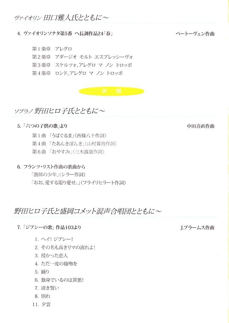 雫石環ピアノアンサンブルリサイタル_c0125004_06395902.jpg