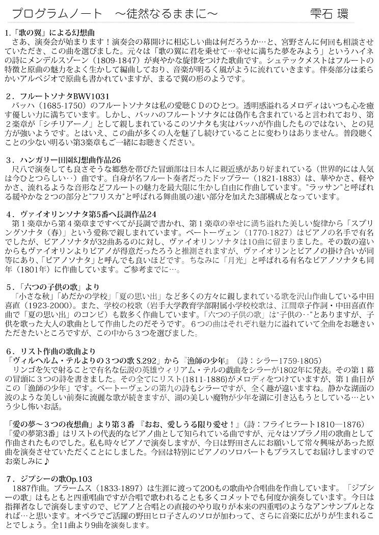 雫石環ピアノアンサンブルリサイタル_c0125004_06410773.jpg