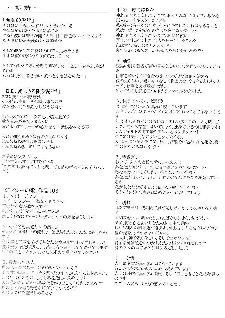 雫石環ピアノアンサンブルリサイタル_c0125004_06411666.jpg