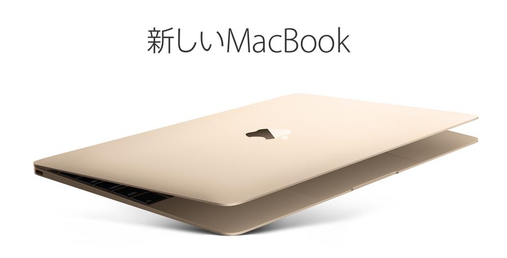 3色のMacBook_f0138807_8371783.jpg