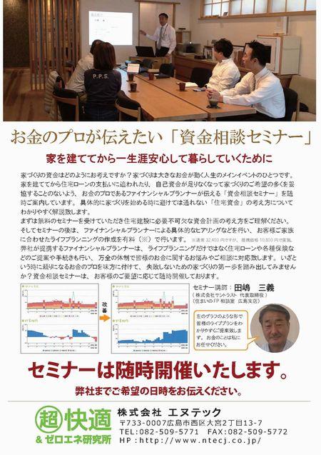 「資金計画セミナー」_b0131012_16282296.jpg