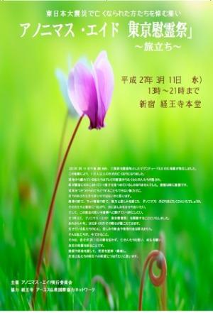 アノニマス・エイド東京慰霊祭2015~旅立ち~_d0085018_22343731.jpg