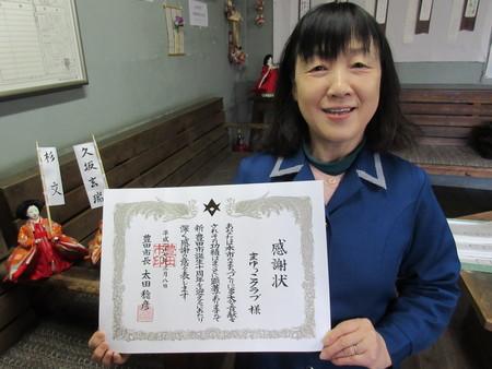 新☆豊田市10年の取組功績者感謝状贈呈式_b0204636_9441061.jpg