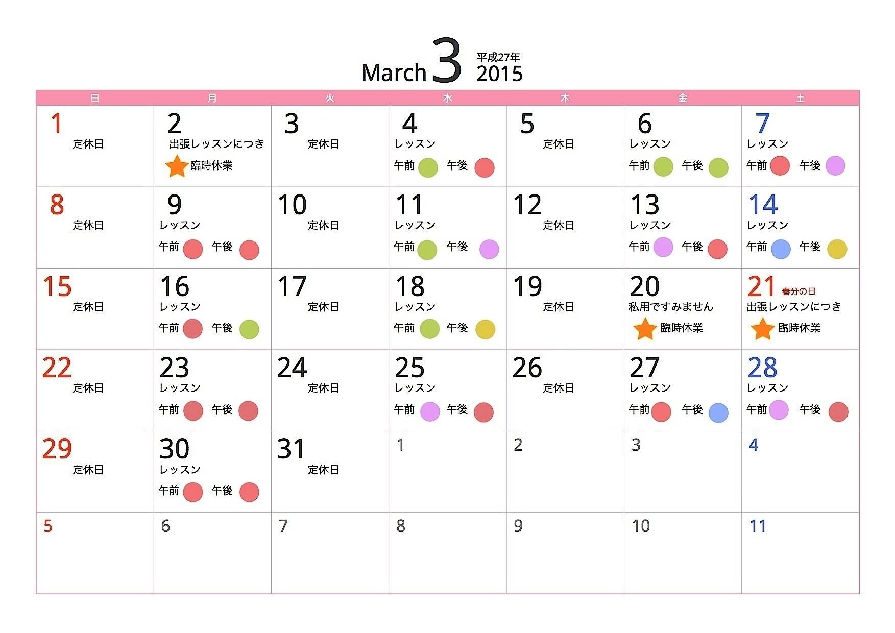 3月のレッスンご予約状況カレンダー_b0192257_9302448.jpg