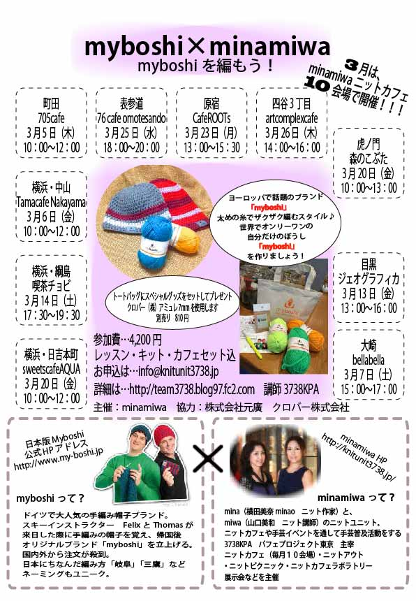 3月13日(金)はマイボウシイベント開催です!!_e0219061_10251052.jpg