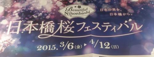 日本橋桜フェスティバル2015_c0122270_11514467.jpg
