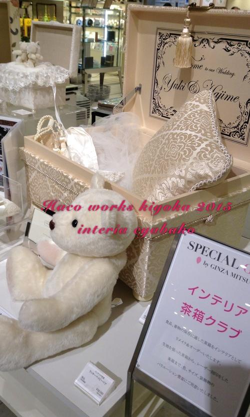 インテリア茶箱_f0163575_14554612.jpg